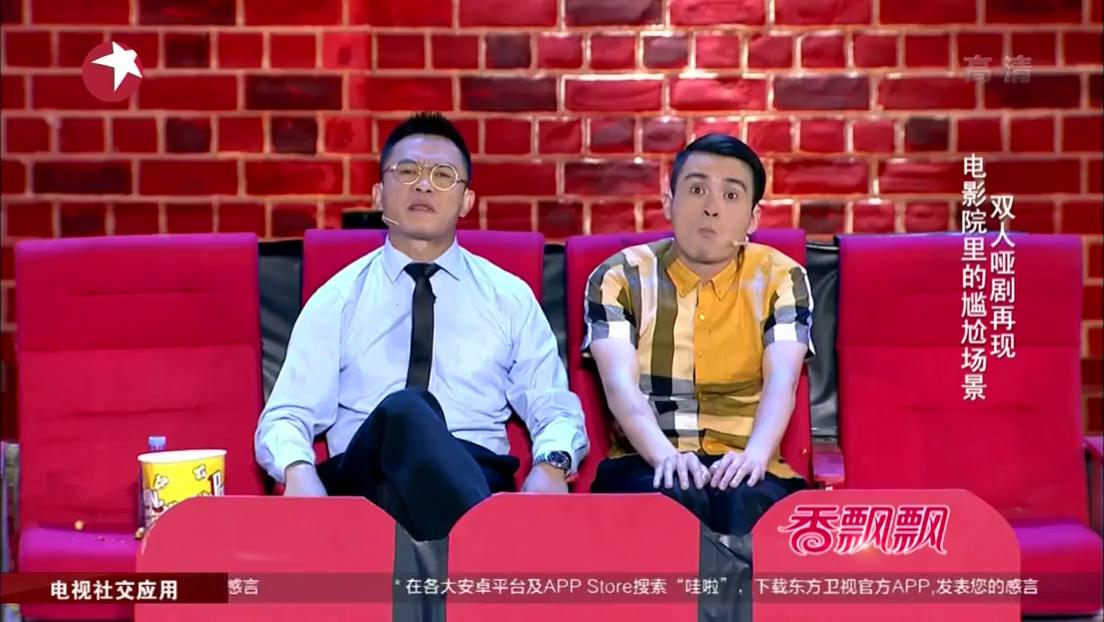 《笑傲江湖 第二季》-20150927期精彩看点 双人哑剧精彩再现 电影院里超尴尬