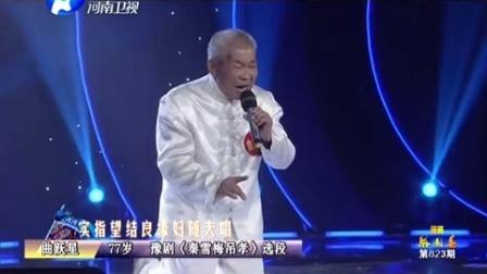 梨园春精粹13_高清