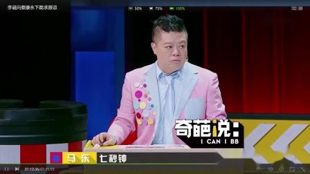 奇葩说第五季-海选-熊浩cut