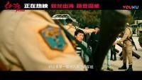 """《红海行动》""""营救侨民""""片花全景呈现撤侨过程"""