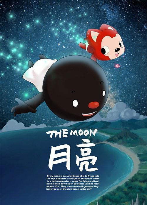 阿狸梦之岛(月亮)