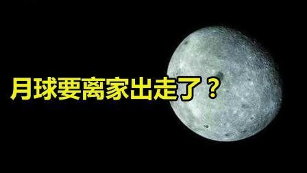 月球要离家出走了? 有研究显示, 月球未来可能会脱离地球!