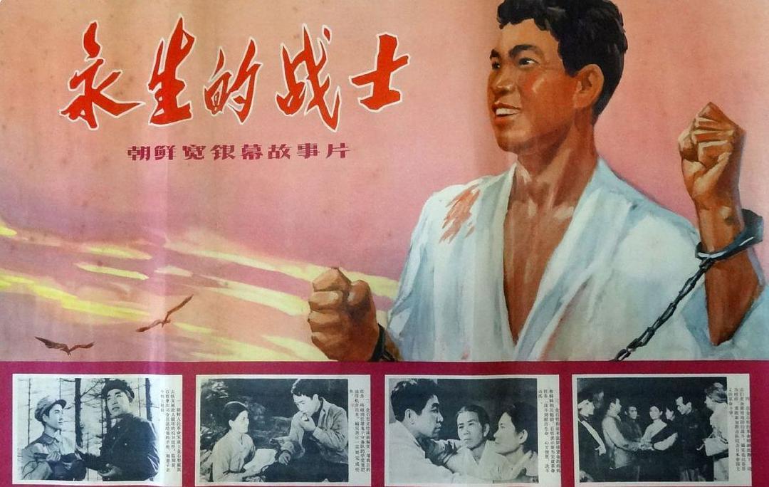 永生的战士 朝鲜版