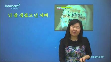 看《RunningMan》学韩语—我长得帅你很漂亮篇