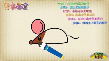 智象画室04 画老鼠