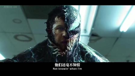 Venom中英字幕-《毒液:致命守护者》原声带-Eminem影视原声