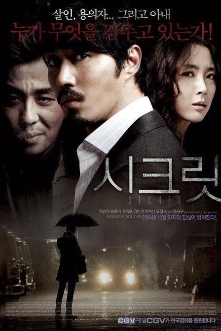 秘密 2009韩版