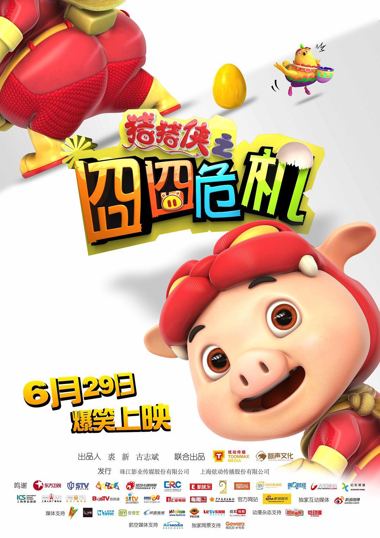 猪猪侠(囧囧危机)