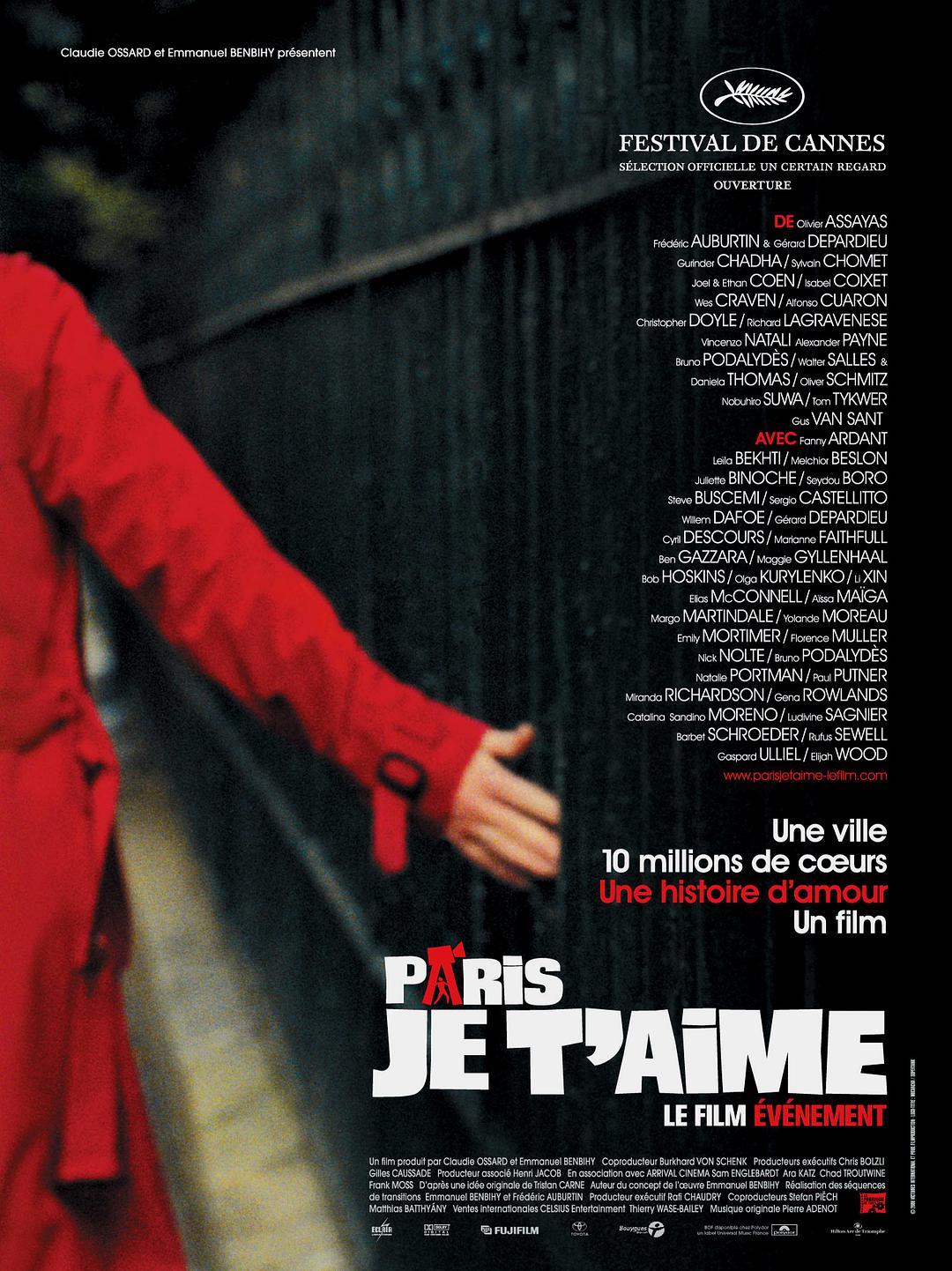 巴黎我爱你