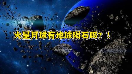 地球有月球和火星陨石, 那火星和月球上, 有没有地球陨石?