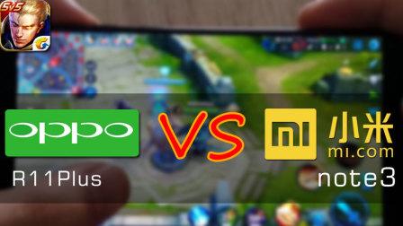 同样的配置-OPPOR11 VS 小米note3打王者谁更强?