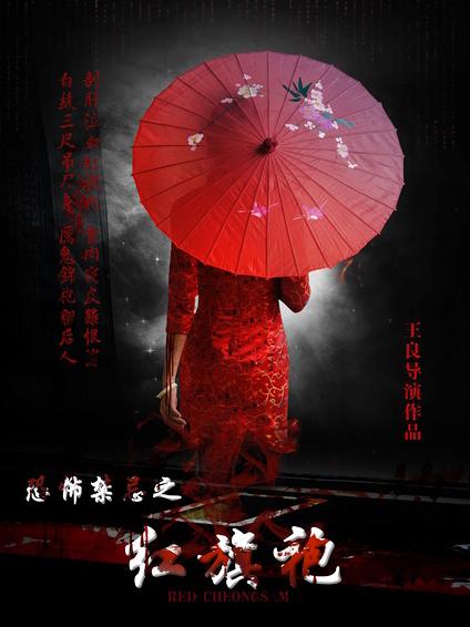 恐怖禁忌(红旗袍)