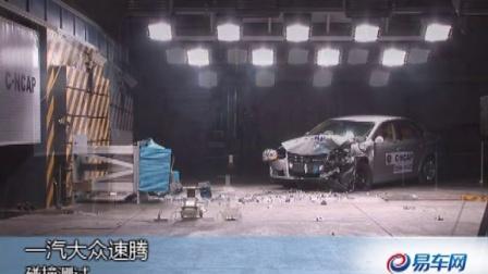 一汽大众速腾汽车碰撞测试视频