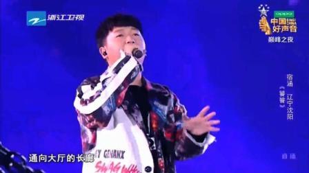 《好声音冠军夜》周杰伦学员宿涵演唱《饕餮》好听!