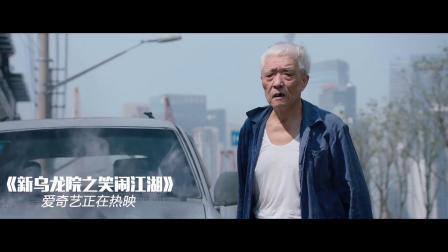 新乌龙院之笑闹江湖(片段)王宁碰瓷假戏真做