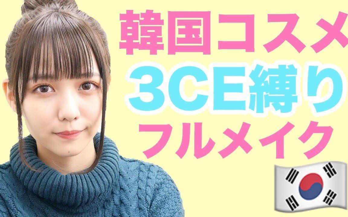 【佐藤ノア】使用韩国3CE打造一个光泽感的妆容!