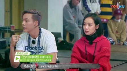《热血街舞团》 陈伟霆、宋茜接任务兴奋不已, 队员们却遭殃了!