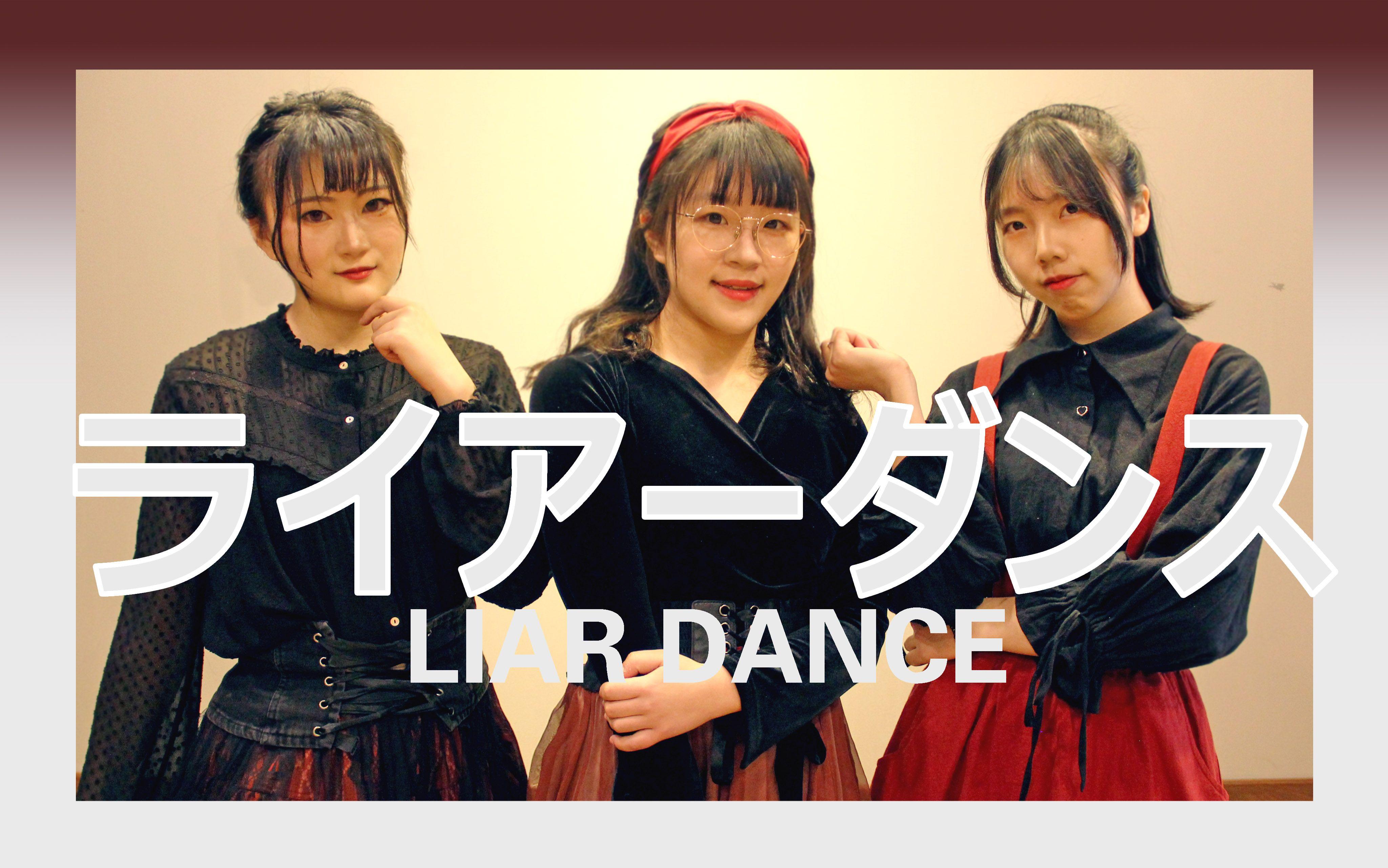 【奶茶&小紫&玊理】Liar Dance【初合作】【????虽然有些可怕 不过月亮真美 再见 永别了????】