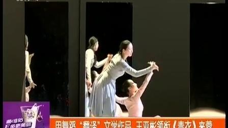 """用舞蹈""""翻译""""文学作品 王亚彬领衔《青衣》来蓉 170417 新闻现场"""