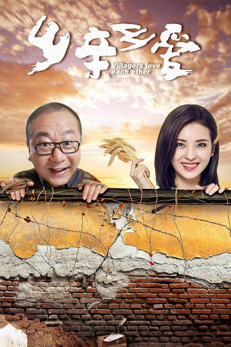 乡亲乡爱(国产剧)
