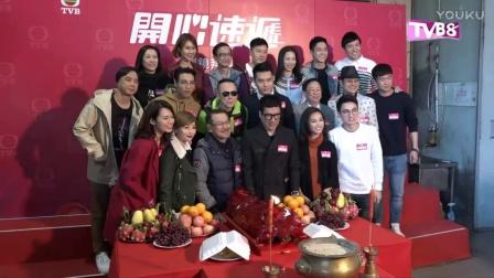 TVB新剧《爱.回家之开心速递》开机,刘丹、单立文、汤盈盈等加入《爱回家》大家庭