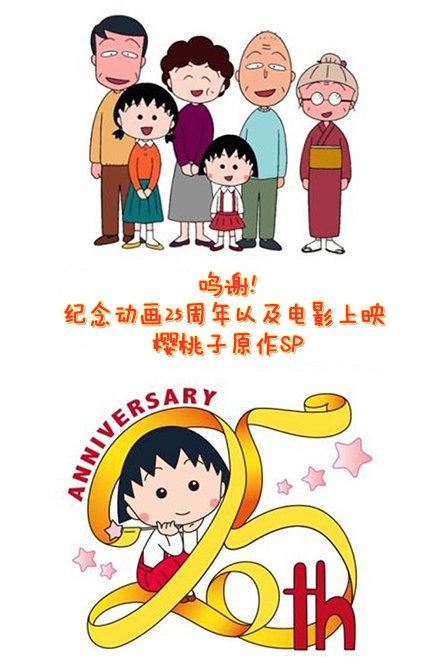 鸣谢!纪念动画25周年以及电影上映 樱桃子原作 SP版