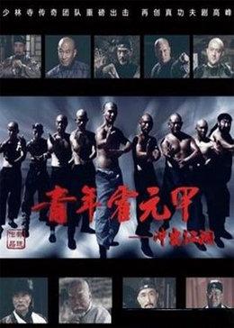 青年霍元甲之冲出江湖 DVD版