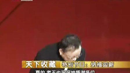 北京卫视 天下收藏09_20111228
