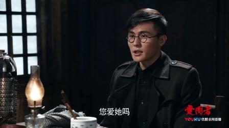 爱国者TV版宋烟桥直言爱舒婕,丁康的表情惊呆了
