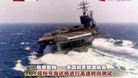 军情解码 2016 福特号海试将进行高速转向测试 160128