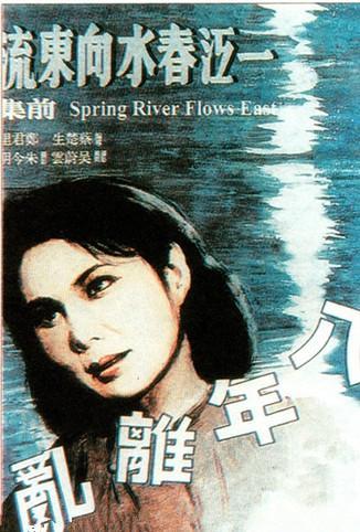 一江春水向东流 DVD版