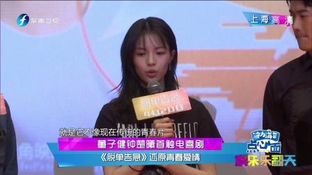 娱乐乐翻天 2018 4月 董子健钟楚曦首触电喜剧《脱单告急》还原青春爱情