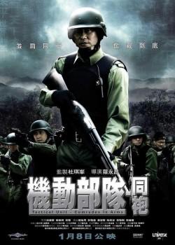 机动部队3(同袍)