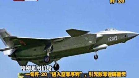 军情解码: 歼-20独树一帜的鸭翼布局会带来什么样的优势?