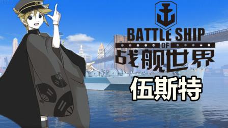 『战舰世界精彩时刻』教导主任擒获斗地主学生三人