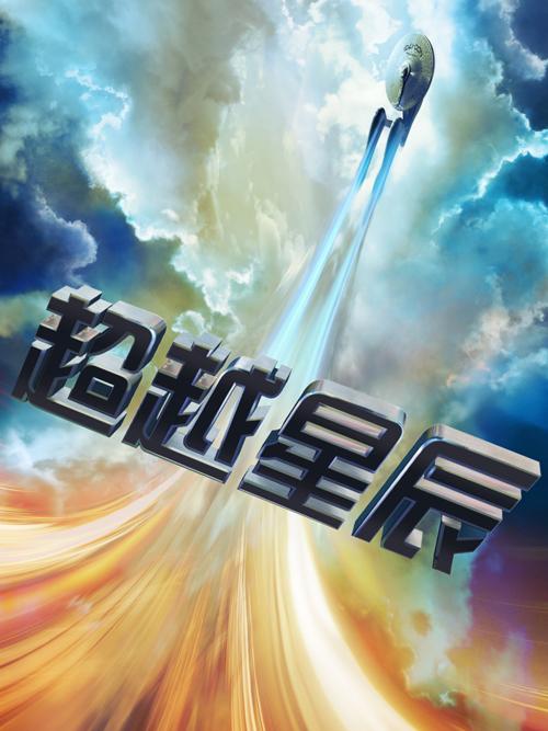 星际迷航3(超越星辰)
