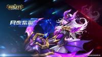 《英魂之刃》暗精灵月夜紫影全新皮肤