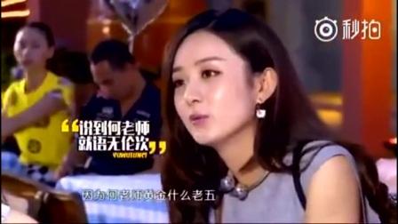赵丽颖突然告白何炅:你想结婚了就娶我吧!