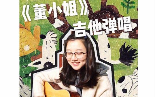 《董小姐》吉他弹唱