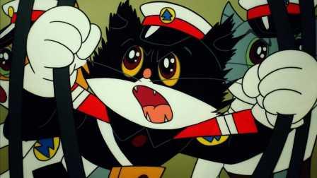 黑猫警长第一集:痛歼搬仓鼠