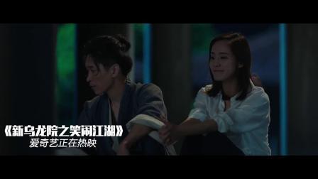 新乌龙院之笑闹江湖(片段)宋宁偶遇老乡好
