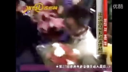 王宝强西安影迷激情献吻