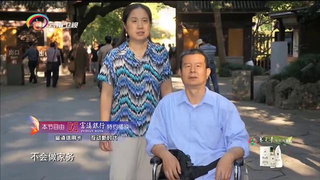 《中国情歌汇 2017》-20170216期精彩看点 盲女和残疾男相恋 互相扶持好甜蜜