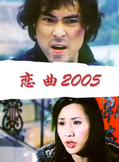 恋曲2005