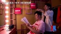 周六夜现场中国版第一季抢装之《奔跑吧卡司》
