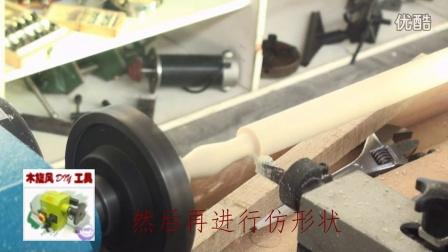 木工车床仿行制作视频-木旋风DIY工具