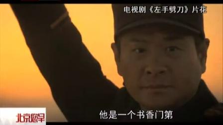 《左手劈刀》今晚登陆北京卫视连奕名再书热血传奇北京您早150826