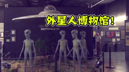为啥美国老是拍到UFO? 那些UFO, 可能都是这个博物馆的!