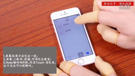 iPhoneSE拆机视频iPhone5s对比拆机配件详细对比_超清