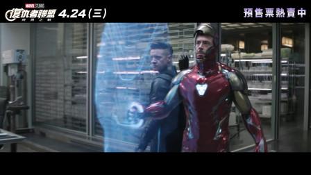 【电影预告娘】《复仇者联盟4:终局之战》30秒广告最终战役、4月24日抢先全球上映